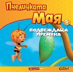 Пчеличката Мая - книжка 5: Подвеждаща премяна - Делфин Мори -