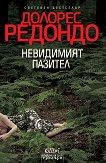 Бастан - книга 1: Невидимият пазител - Долорес Редондо -