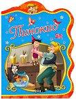 Пинокио - книга