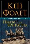 ХХ век - книга 3: Прагът на вечността - Кен Фолет -