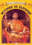 Детска енциклопедия: История на България : Комплект от 12 книжки - книга