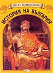 Детска енциклопедия: История на България : Комплект от 12 книжки - детска книга