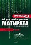 Матрицата - част 1: Помагало за подготовка за матура по български език и литература - помагало