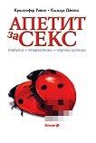 Апетит за секс: табута, стереотипи, научни истини - Кристофър Райън, Касилда Джета -