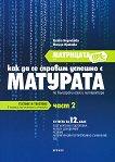 Матрицата - част 2: Помагало за подготовка за матура по български език и литература - помагало