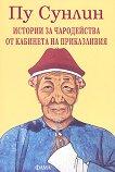 Истории за чародейства от кабинета на приказливия - Пу Сунлин -