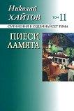 Николай Хайтов - съчинения в седемнайсет тома - том 11: Пиеси. Ламята -