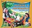 Приказки незабравими в рими - Мързелан и Мързеланка - детска книга