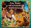 Стъпка по стъпка: Али Баба и четирийсетте разбойници - Шехеразада - книга