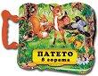 Книжка с дръжка: Патето в гората - Галина Златина -