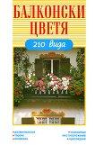 Балконски цветя - 210 вида - Халина Хайц -