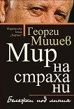 Мир на страха ни - Георги Мишев -