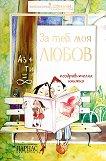 За теб моя любов - книга