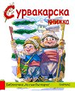 Сурвакарска книжка -