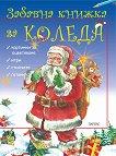 Забавна книжка за Коледа -