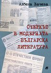 Очеркът в модерната българска литература - Албена Вачева -