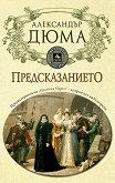 Предсказанието - Александър Дюма - баща -