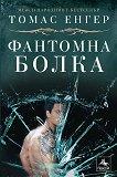 Хенинг Юл - книга 2: Фантомна болка -