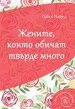 Жените, които обичат твърде много - Робин Норууд - книга