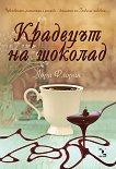 Любов и шоколад - книга 1: Крадецът на шоколад - Лора Флоран -