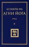 Аспекти на Агни Йога - 1961 -