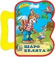 Книжка с дръжка: Шаро Белята - Галина Златина -