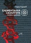 Елементална скулптура - теория и практика - Тодор Тодоров -