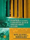 Теория на парите, банковото дело и финансовите пазари - Фредерик Мишкин -