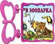 Книжка с дръжка: В зоопарка - книга