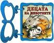 Книжка с дръжка: Децата на животните -