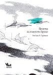 Притча за Голямото крило - Луис А. Тарталя -