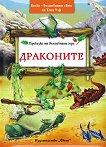 Приказки от вълшебната гора: Драконите - Питър Олейноне -