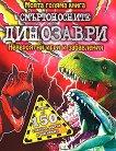 Моята голяма книга - Смъртоносните динозаври -