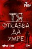 Тя отказва да умре - Саймън Кърник - книга