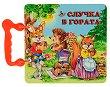 Книжка с дръжка: Случка в гората - Миглена Златарева - книга