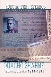 Опасно знание: Публицистика 1944-1948 -