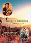 История и празници на българите - книга