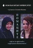 Помаците: Версии за произход и съвременна идентичност - Евгения Иванова -