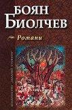 Романи - учебник