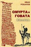 Омуртаговата колона - Иван Робанов -