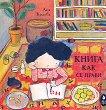 Книга как се прави - Ася Колева -