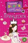 Малка книжка за игри, забава  и шеги - Принцесата -