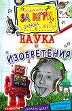 Малка книжка за игри, забава  и шеги - Наука и изобретения -