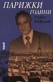 Парижки години - Райко Николов -
