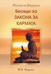 Послания на Владиците: Беседи за закона за Кармата - Т. Н. Микушина -