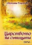 Царството на сънищата - Светлана Тодорова -