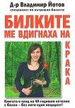 Билките ме вдигнаха на крака - Д-р Владимир Йотов - книга