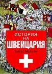 История на Швейцария - Томас Майсен -