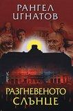 Разгневеното слънце - Рангел Игнатов -