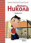 За най-малките: Аз се уча да чета : Малкият Никола: Томболата - Рьоне Госини, Жан-Жак Семпе - детска книга